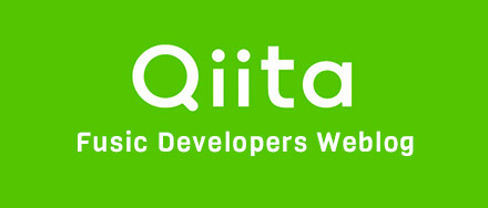 Qiita Fusic Developers Weblog